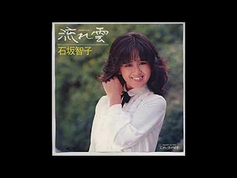 石坂智子「流れ雲」昭和56年