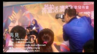 shilaamzah 茜拉 new song conference in hk 新歌發佈會精華 再見 想你的夜 1 oct 2015