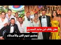 فرح ابن ماجد المصري بحضور زوجته والفنانين والاصدقاء ورقصة رومانسية بين ماجد وزوجته رانيا