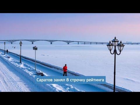 Саратов в рейтинге городов для путешествий