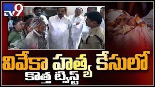 New twist in YS Vivekananda Reddy murder case - TV9