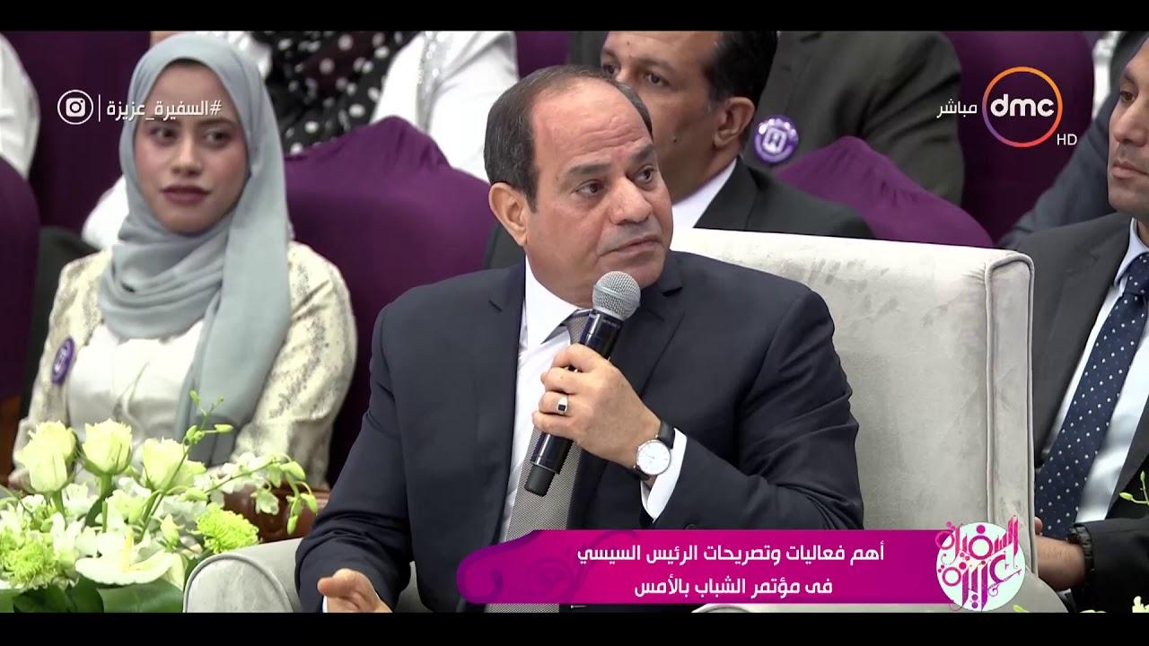 dmc:السفيرة عزيزة - أهم فعاليات وتصريحات الرئيس السيسي في مؤتمر الشباب بالأمس