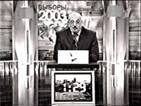 Предвыборные дебаты на Первом канале, 2003 г.