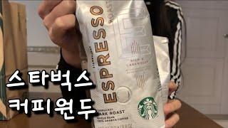 커피원두 추천 스타벅스 에스프레소 로스트