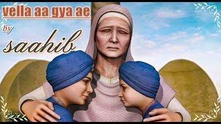 Vela Aa Gaya Hai ਵੇਲਾ ਆ ਗਿਆ ਏ ਦਾਦੀਏ   cover   d sun  Chaar Sahibzaade   New Punjabi Songs  