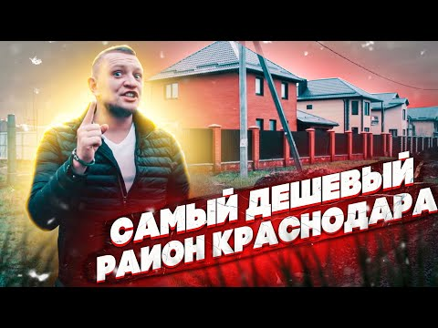 🌅Самый ДЕШЕВЫЙ район Краснодара. Прикубанский район — Квартиры от 1 000 000 руб.