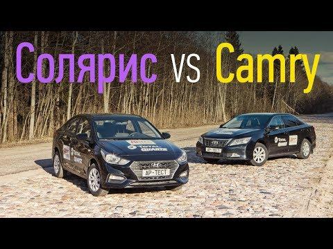 Toyota Camry б/у против нового Соляриса. Кто надежнее?
