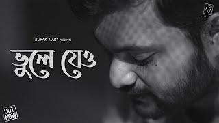 Bhule Jeo | Rupak Tiary | Jakir | Aditya | Bengali New Cover Song 2020