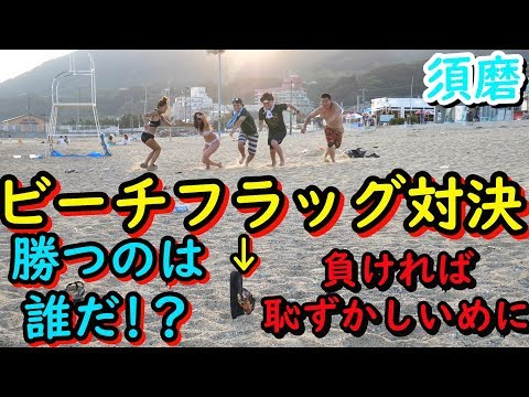 【須磨】水着ギャルとビーチフラッグ対決!!乳首擦りあっている水着女子!!