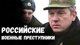 Российские военные преступники и наказание для них