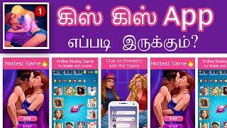 Kiss Venuma? Intha App Pothum   Tech Kural     Kiss Kiss screenshot 5