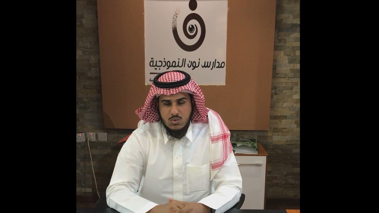 كلمة قائد القسم الابتدائي  أ. محمد العلياني  - حفل التخرج الافتراضي للعام الدراسي 41-1442 هـ