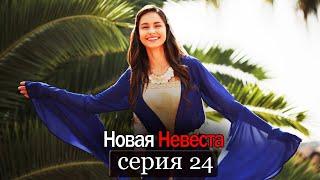 Новая Невеста | серия 24 (русские субтитры) Yeni Gelin