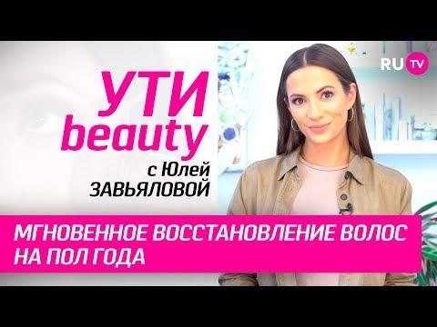 Мгновенное восстановление волос на пол года | Ути-Beauty. Выпуск 95