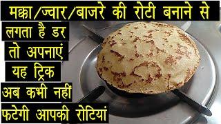 Makki Ki Roti मक्का/ज्वार/बाजरे की रोटी बनाने से लगता है डर अपनाएं यह ट्रिक कभी नहीं फटेगी रोटियां