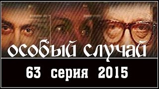 Особый случай 3 сезон 63 серия 2015 HD. Мистика детектив сериал.