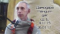 Шримад Бхагаватам 4.11.15 - Дамодара Пандит прабху
