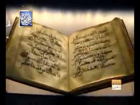ARY QTV RAMZAN KALAM AMIR fayyazi1