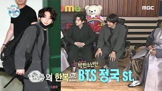 [나 혼자 산다] BTS 전정국 스타일로 한복을 입고 온 아미84...?