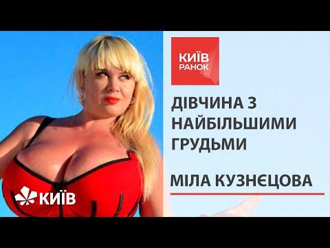 Найбільші груди України: українка з 15-м розміром Міла Кузнєцова