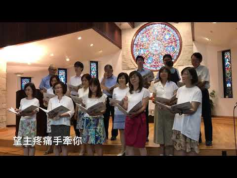 望主疼痛手牽你 JC Choir @ TAPC of Las Vegas 20181021