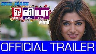 Oviya Vitta Yaaru Official Trailer | Oviya, Radharavi, Senthil | Madurai Selvam, KC Ravi | 2019