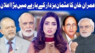 Think Tank With Syeda Ayesha Naaz | 7 October 2018 | Dunya News