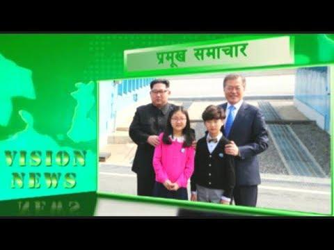 Vision News | 27 Apr 2018 | Vision Nepal Television