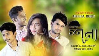 শূন্য | SHUNNO | Dhaka Guyz | Bangla Emotional Short Film 2018 | Directed By Nasib Xoy Khan