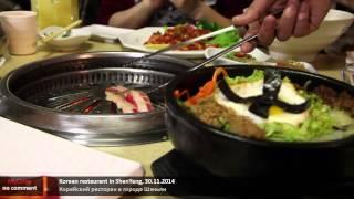 Корейский ресторан в городе Шэньян(Сегодня мы сделаем еще больше семей счастливыми, подарив их детям качественное обучение в Китае., 2015-09-02T04:44:28.000Z)