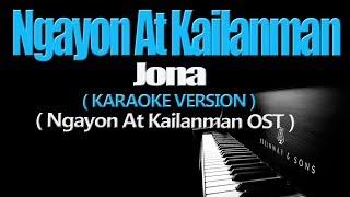 NGAYON AT KAILANMAN - Jona (KARAOKE VERSION) (Ngayon At Kailanman OST)