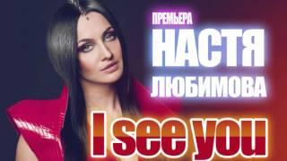 Nastya Lyubimova   I see you DJ Solovey Remix radio edit