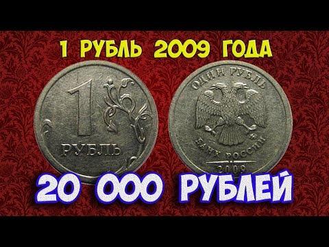 Стоимость редких монет. Как распознать дорогие монеты России достоинством 1 рубль 2009 года