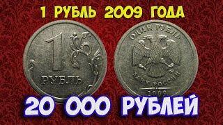 Стоимость редких монет Как распознать дорогие монеты России достоинством 1 рубль 2009 года