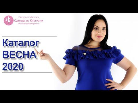 Одежда из Киргизии | Каталог Весна 2020 - Часть 1 | Весенние легкие молодежные платья
