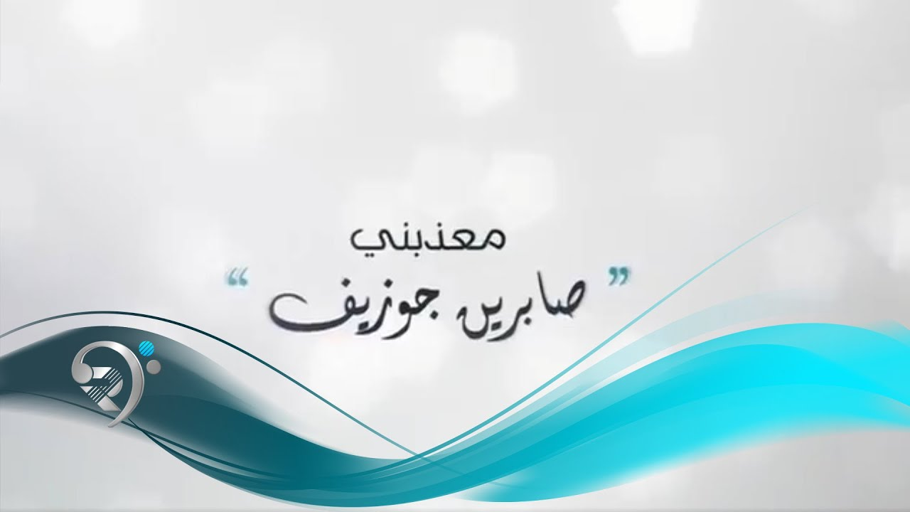 Sabren Joseph - Mathabne (Official Audio) | صابرين جوزيف - معذبني - اوديو