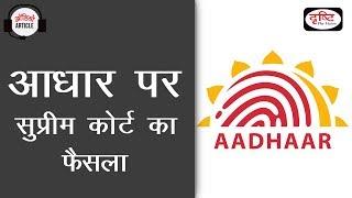 Supreme Court Verdict On Aadhaar - Audio Article