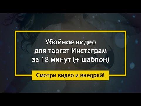 Убойное видео для рекламы в Инстаграм за 18 минут!