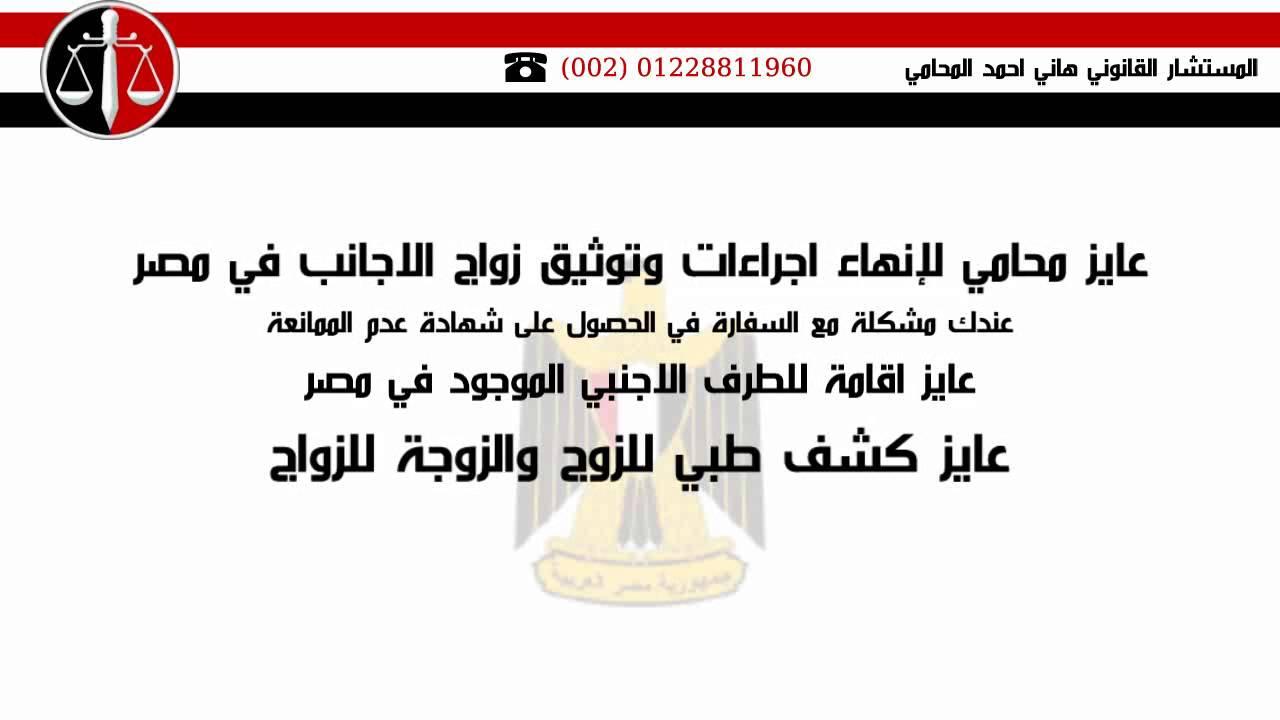 شروط واجراءات زواج الاجانب فى مصر زواج مصرى من مغربية تونسية