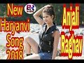 Anjali Raghav New Song 2018    Chunni Latest Haryanvi Song    Raju Punjabi New Song & ND Dahiya  