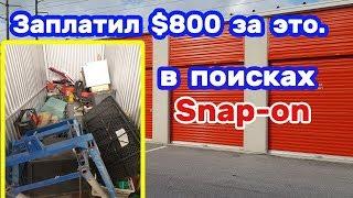 Инструменты Snap-on. Набор ключей за $1700. Поиски в брошенном контейнере.