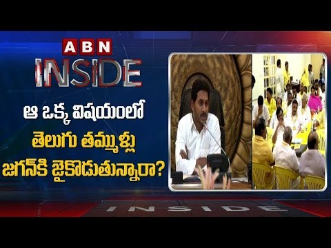 TDP Leaders Opinion on YS Jagan Decisions over Posts | Inside | ABN Telugu