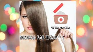 МАСКА ДЛЯ ВОЛОС в ДОМАШНИХ УСЛОВИЯХ ВОЛОСЫ КАК ШЁЛК как стать красивой волосы как шёлк волосы