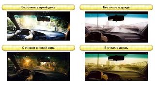 Очки антифары для водителей
