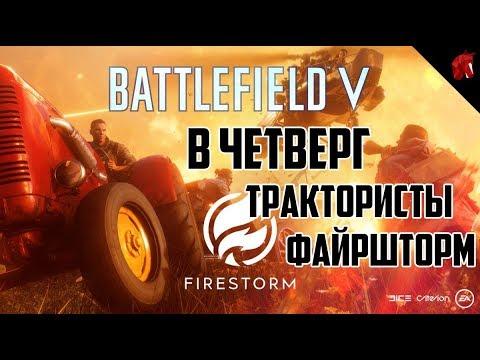 Огненный шторм - на тракторе к победе! (BATTLEFIELD V в четверг)