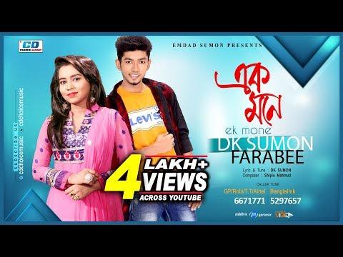 Ek Mone | DK Sumon | Farabee | Lyrical Video | Bangla New Song | 2017