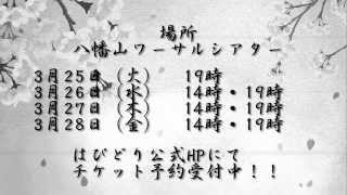 2014年3月25日(火)~30日(日) 全11公演 チケット各公演限定100名 チ...