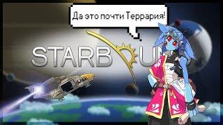 Террария в космосе || Starbound #1
