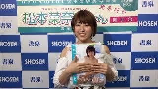 nanamint 松本菜奈実写真集 好評発売中です。