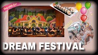Dream festival 광주염주초등학교 문화예술동아…